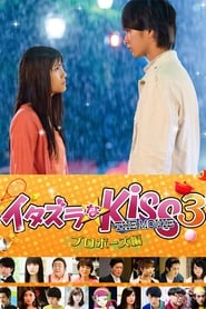 Mischievous Kiss The Movie: Propose Poster