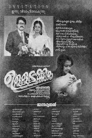 image for movie Ulladakkam (1991)