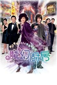 image for movie Magic Kitchen (2004)