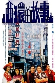 image for movie Story of Kennedy Town (1990)