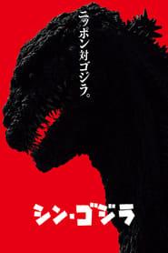Godzilla: Resurgence streaming vf