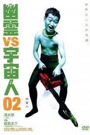 Ghosts vs. Aliens 02 (2003)