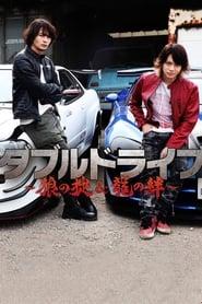 Double Drive: Ryuu no Kizuna Poster