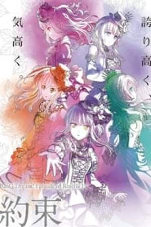 劇場版 BanG Dream! Episode of Roselia I: 約束
