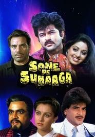 image for movie Sone Pe Suhaaga (1988)