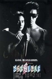 The Heartbreak Yakuza Poster