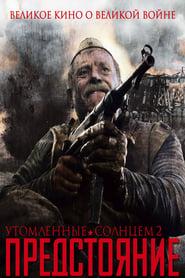 Soleil trompeur 2 : L'exode Poster