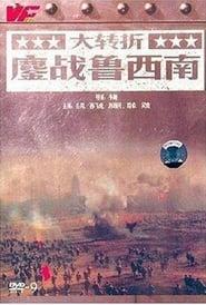 大转折:上——鏖战鲁西南 ()