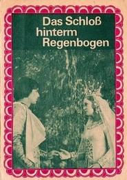 Image for movie Tinerețe fără bătrânețe și viață fără de moarte (1970)