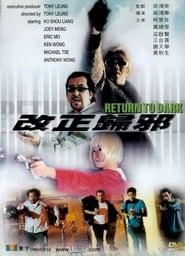 image for movie Return to Dark (2000)