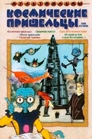 Kosmicheskie prishelcy (1981)