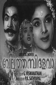 image for movie Veluthampi dalawa (1962)