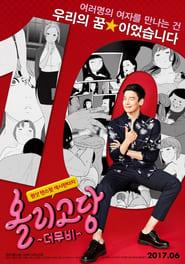 Oligosaccharide The Movie Poster