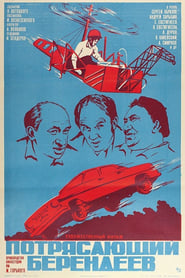 Amazing Berendeev (1976)