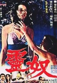 Fury of Soul (1976)