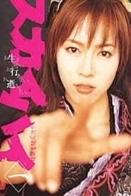 Sky High (2003)