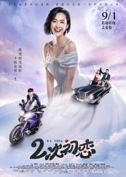 二次初恋 movie full