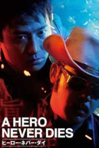 A Hero Never Dies streaming vf