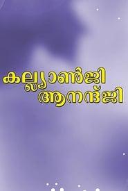 image for movie Kalyanji Anandji (1995)