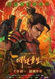 New Gods : Nezha Reborn streaming vf