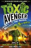 Streaming Movie The Toxic Avenger: The Musical (2018)