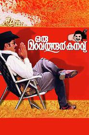 image for movie Oru Maravathoor Kanavu (1998)