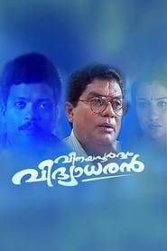 Vinayapoorvam Vidyadharan (2000)