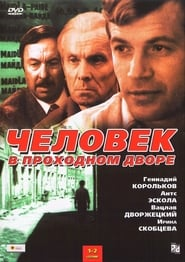 Image for movie Человек в проходном дворе (1972)