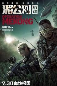 Operation Mekong streaming vf