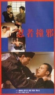 image for movie Ninja Evil Strike (1985)