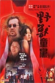 image for movie Hong Kong History X (2000)