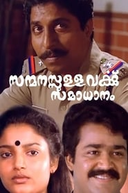 image for movie Sanmanassullavarkku Samadhanam (1986)