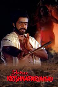 image for movie Sreekrishna Parunthu (1984)