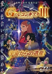 Gundam Reconguista in G Movie III: The Legacy of Space (2021)