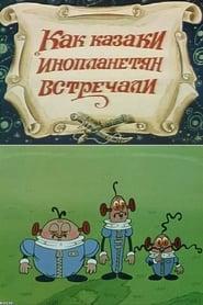 How Cossacks Met Aliens (1987)