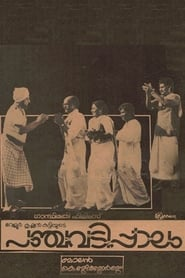 image for movie Panchavadi Palam (1984)