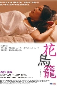 The Caged Flower streaming vf