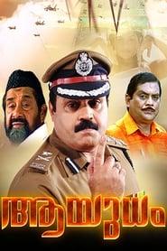 image for movie Aayudham (2008)