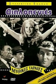 image for movie Diplopenies (1966)