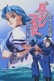 Seishoujo Kantai Virgin Fleet (1998)