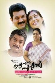 image for movie Bharya swantham suhruthu (2009)