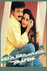 image for movie Prem Poojari (1999)