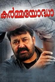 image for movie Karmayodha (2012)