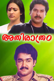 image for movie Athirathram (1984)