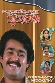 image for movie Poochakkoru Mookkuthi (1984)