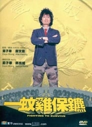 image for movie Fighting to Survive (2002)