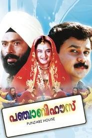 image for movie Punjabi House (1998)