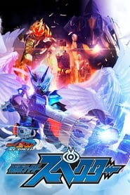 Kamen Rider Ghost RE:BIRTH - Kamen Rider Specter (2017)
