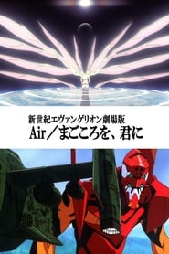 Neon Genesis Evangelion : The End of Evangelion streaming vf