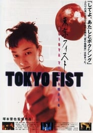 Tokyo Fist streaming vf